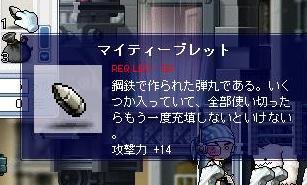 201005まいてぃーぶれっどw