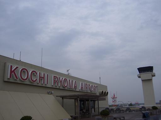 高知龍馬空港で~す