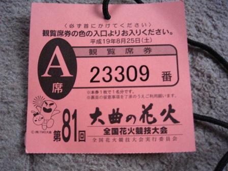 2007_08270003.jpg