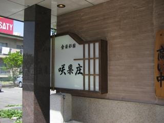 20070513_04.jpg