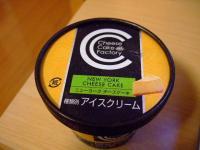 チーズケーキファクトリーのアイス