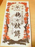 梅ヶ枝餅…の紙