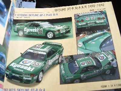 共石GT-R1