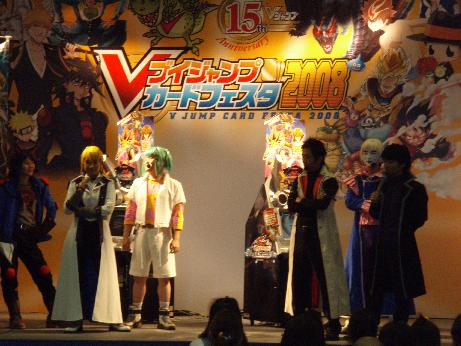 Vジャンカードフェスタ・遊☆戯☆王カリスマ達に挑戦!