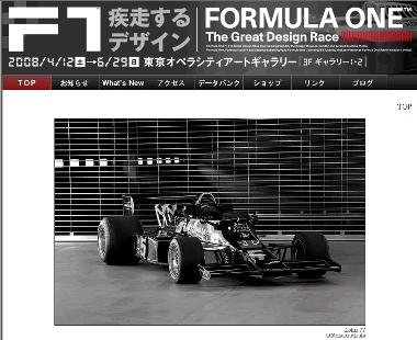 tenrankai F1