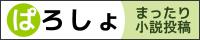 ぱろしょ - まったり系小説投稿サイト