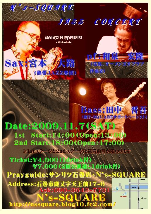 Ns-SQUAREコンサート2009.11.7