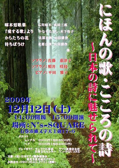 日本の詩ポスター
