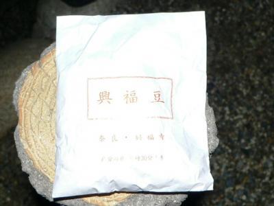 興福寺豆袋