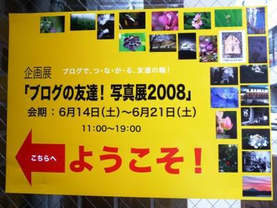 0620burotomo02.jpg