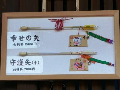 橿原神宮守護矢