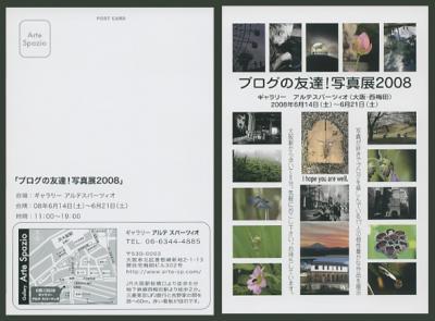 2008blogfriend.jpg