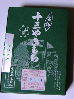 jyusouyakimoti02.jpg