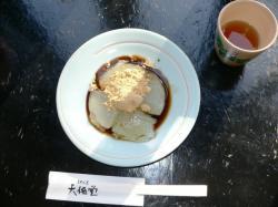 tengyoku05.jpg