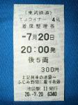 20080720231148