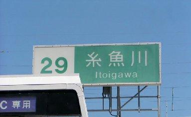 itiigawa-0503.jpg