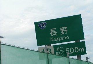 nagano1-0715.jpg