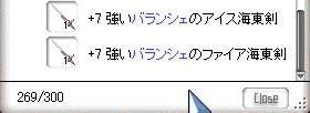 +7強い属性海東剣