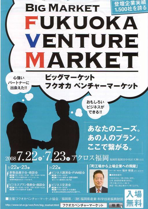 080722_big_market