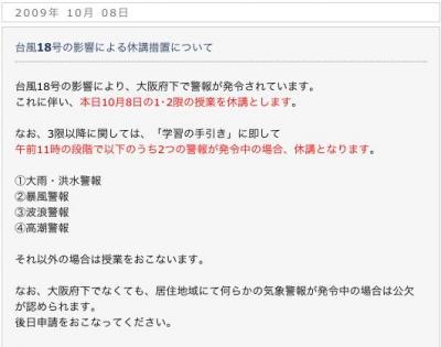 台風18号による休講の告知