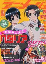アニメージュ10月号表紙