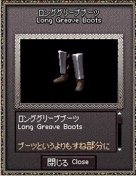 ロンググリーブブーツ