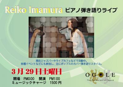 玲子Live20080329
