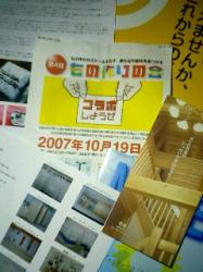 20071020013105