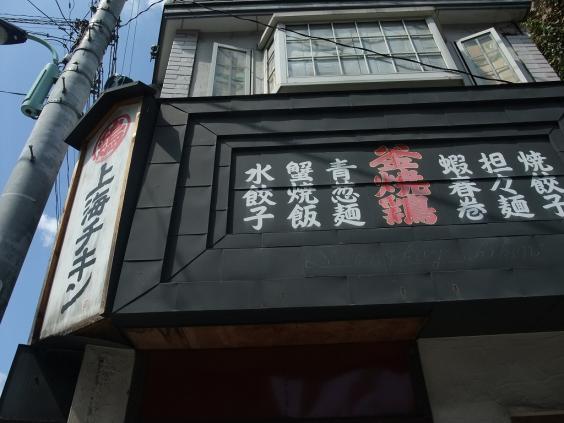 上海チキン の大塚 小閣樓