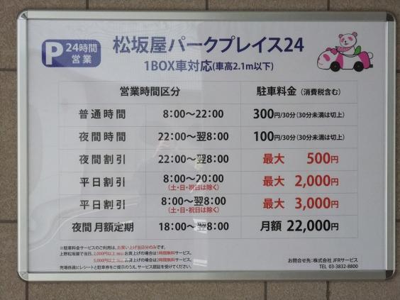 上野松坂屋駐車場2