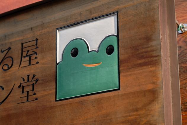 谷中-カエル