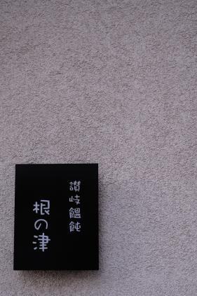 谷中-看板