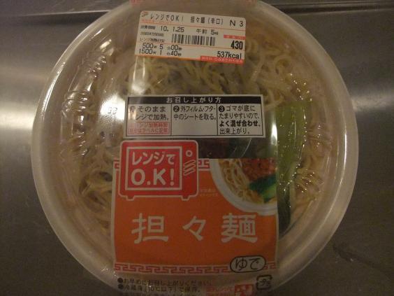 セブンイレブンブランドの坦々麺