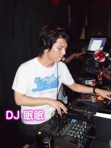 DJ 眠眠