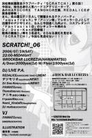 SCRATCH06裏