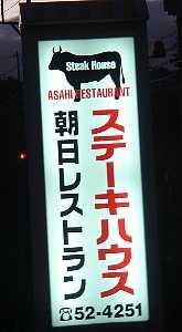 asahi03.jpg