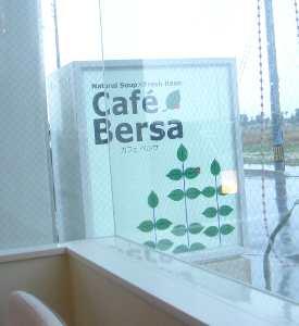 cafebersa01.jpg