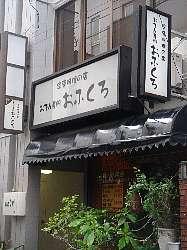 ofukuro02.jpg