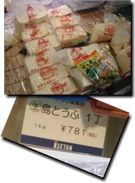okinawatentoufu.jpg