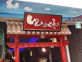 yumaru06.jpg