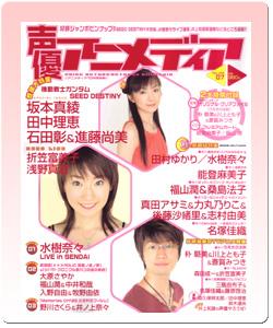 声優アニメディア vol.7