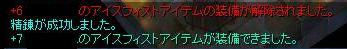 水フィストの命!+5→+7