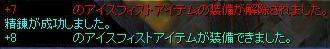 続・水フィストの命!+7→+8(゚∀゚;)