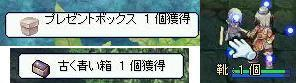 プレ箱19号・青箱33号
