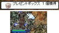 プレ箱44・45号