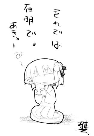 akyuko.jpg