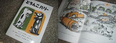 どろんこハリー2007年11月絵本