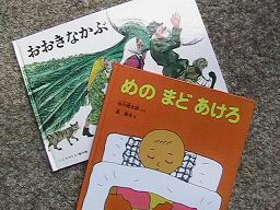 2006年5月の日本語絵本