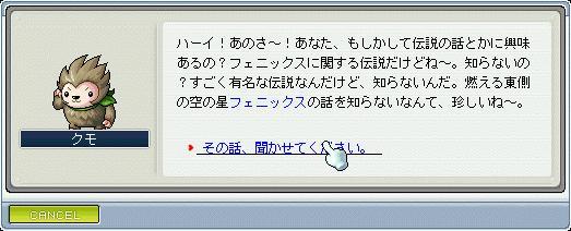 071221phenix1.jpg