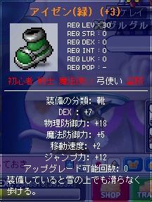 yumikutu1.jpg